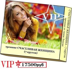 7 кругов VIP Анны Лонске