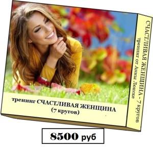 7 кругов Анны Лонске