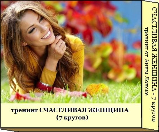 счастливая женщина - тренинг Анны Лонске