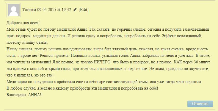 отзыв Анне Лонске