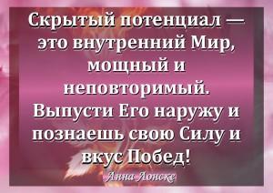 мудрость Анны Лонске