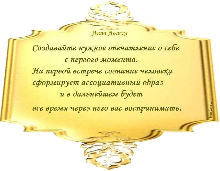 АННА ЛОНСКЕ мысли