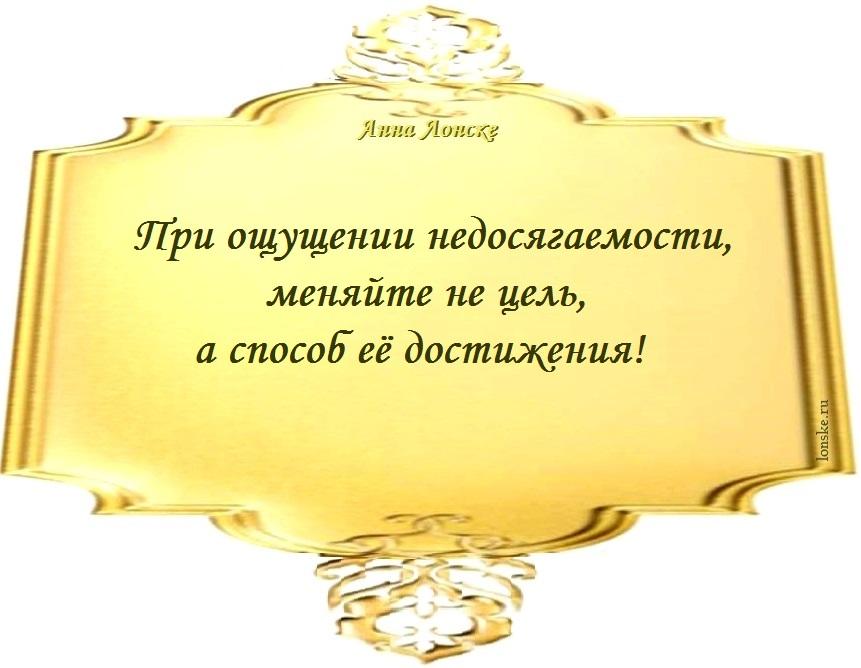 Анна Лонске, мысли