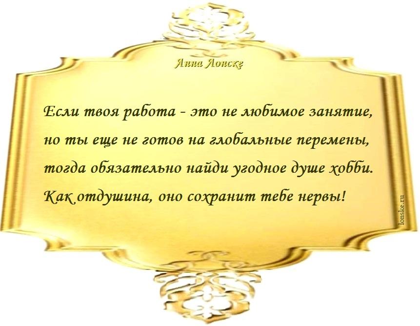 анна лонске, мудрые мысли (ПНД)