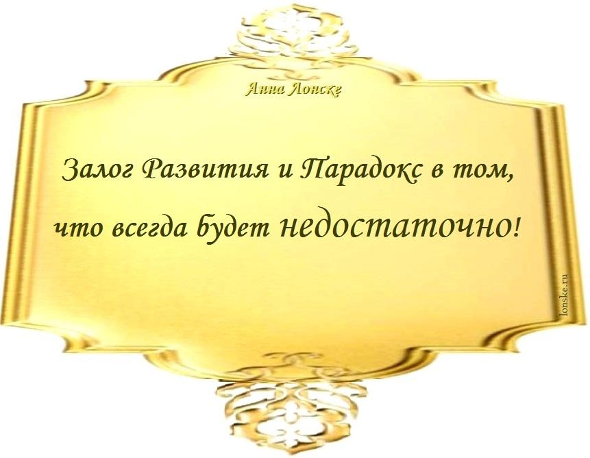анна лонске, мудрые мысли ВС