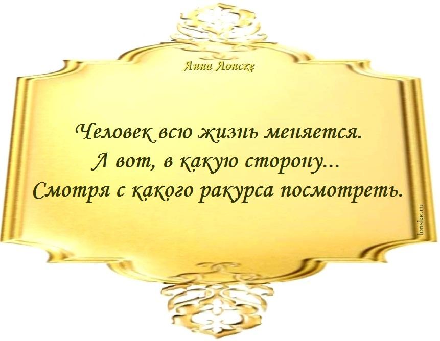 анна лонске, мудрые мысли чт 2