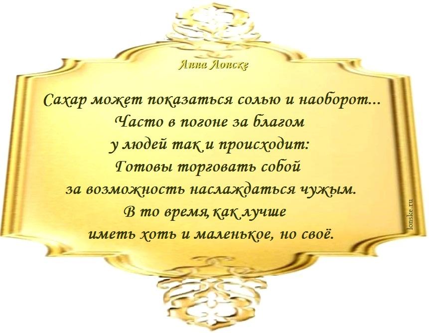 анна лонске, мудрые мысли пт