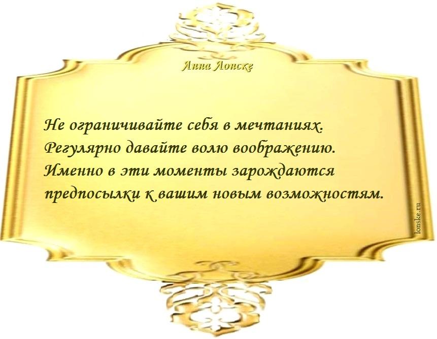 анна лонске, мудрые фразы
