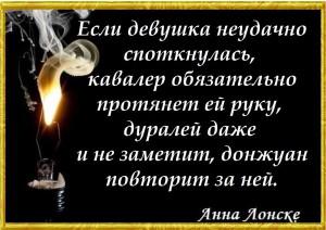 Анна Лонске, мудрость