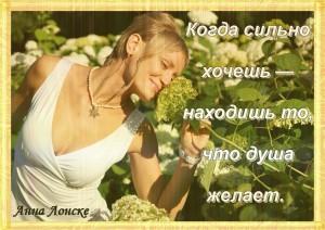 Мудрость, Анна Лонске