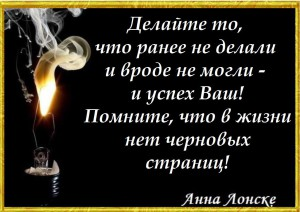 Анна Лонске мудрость