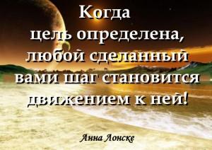 анна лонске, мудрая мысль
