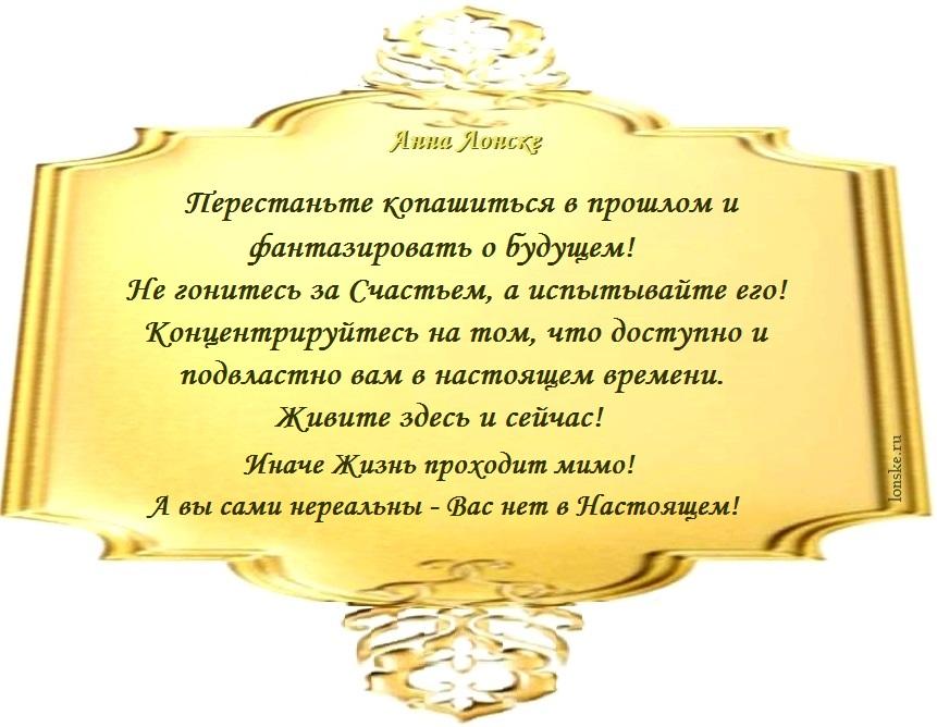 Анна Лонске, мудрые мысли 52