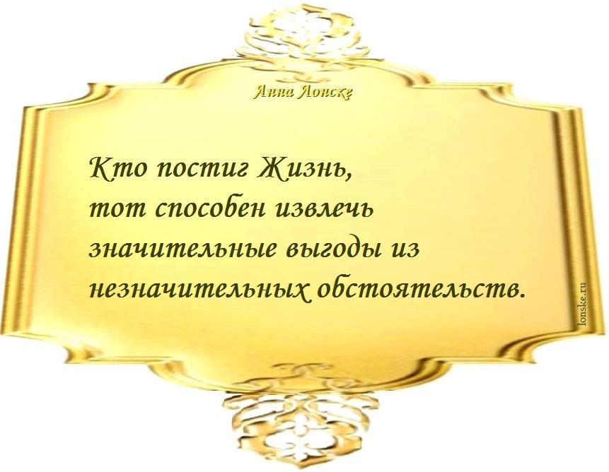 Анна Лонске, мудрые мысли 53