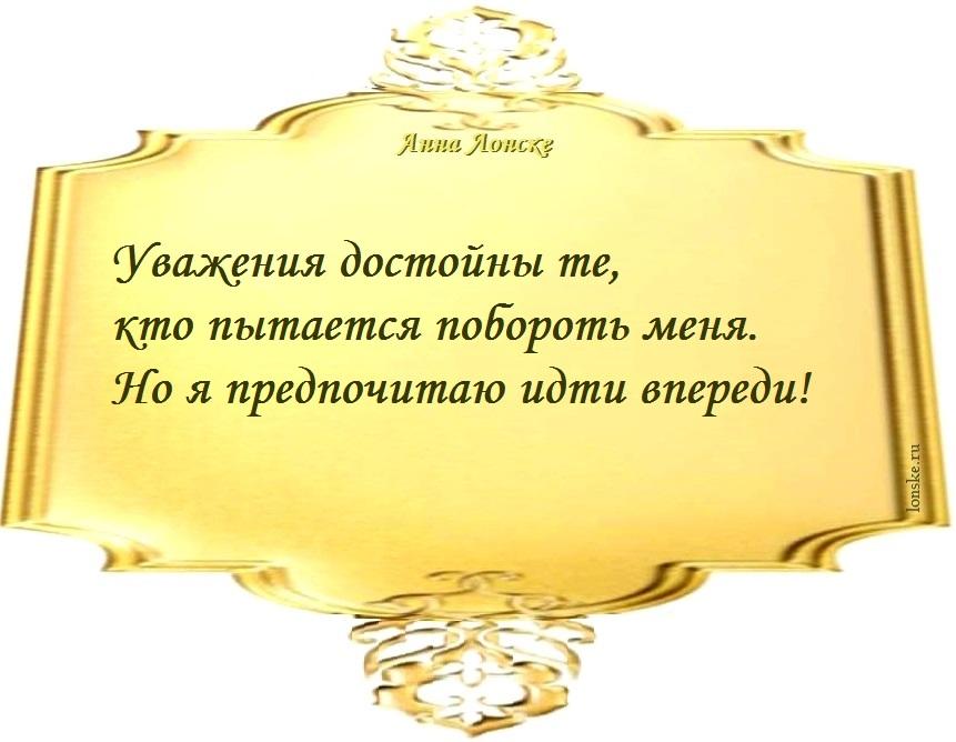 Анна Лонске, мудрые мысли 44