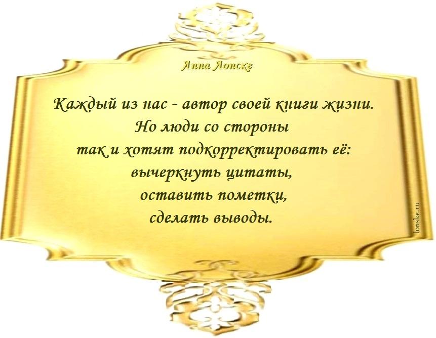 Анна Лонске, мудрые мысли 54