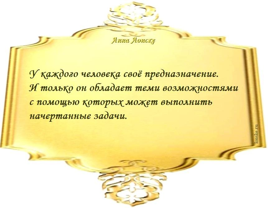 Анна Лонске, мудрые мысли 55