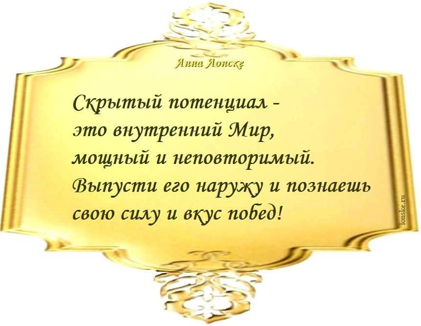 Анна Лонске, мудрые мысли 45
