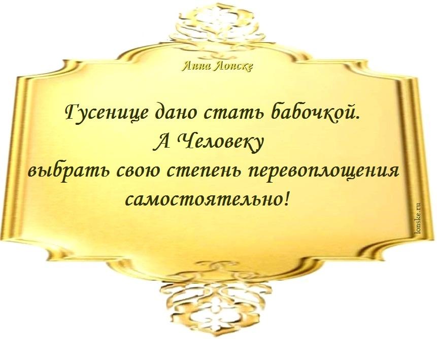 Анна Лонске, мудрые мысли 43