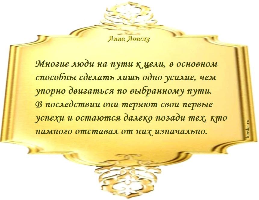 Анна Лонске, мудрые мысли 46