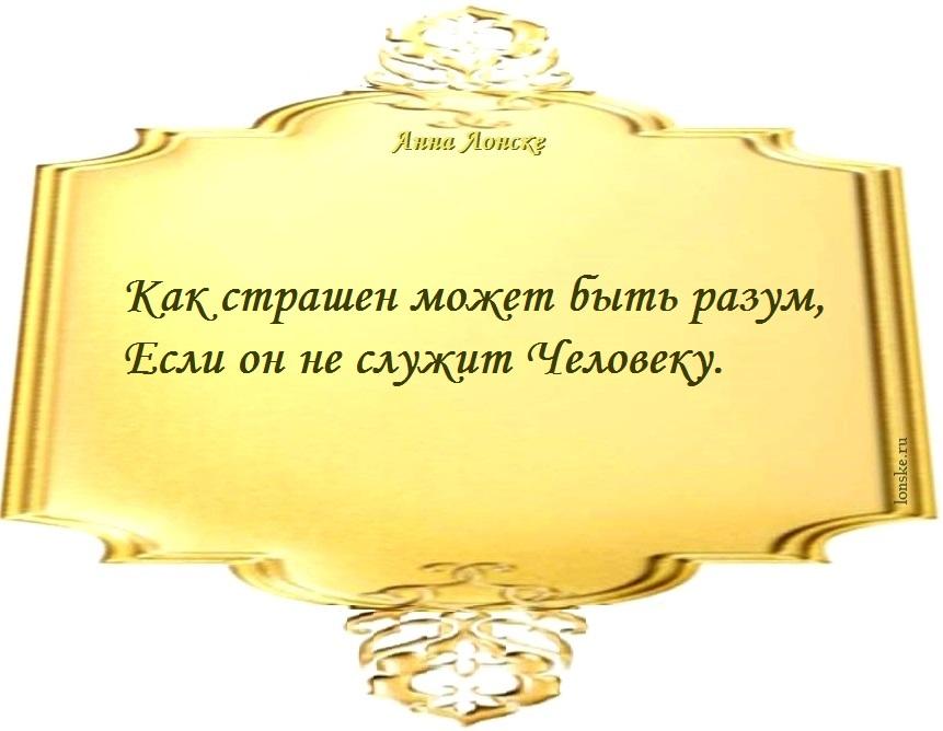 Анна Лонске, мудрые мысли 47