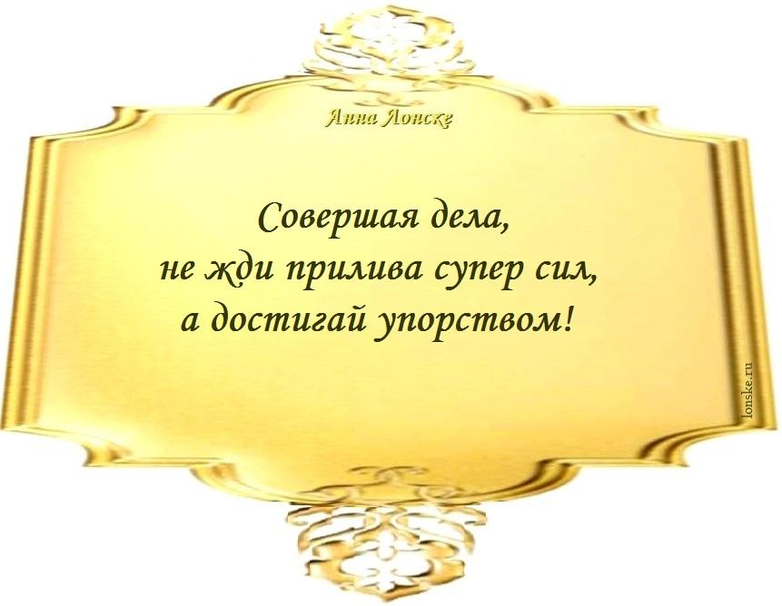 Анна Лонске, мудрые мысли 49
