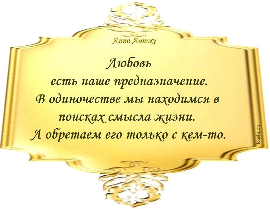 Анна Лонске, мудрые мысли 50