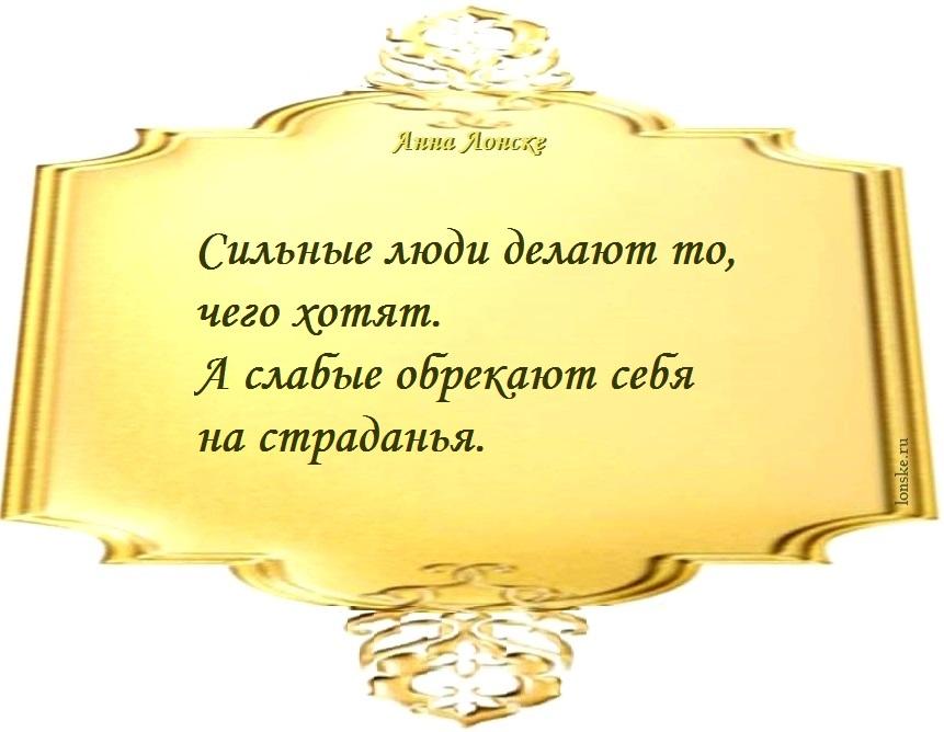 Анна Лонске, мудрые мысли 51