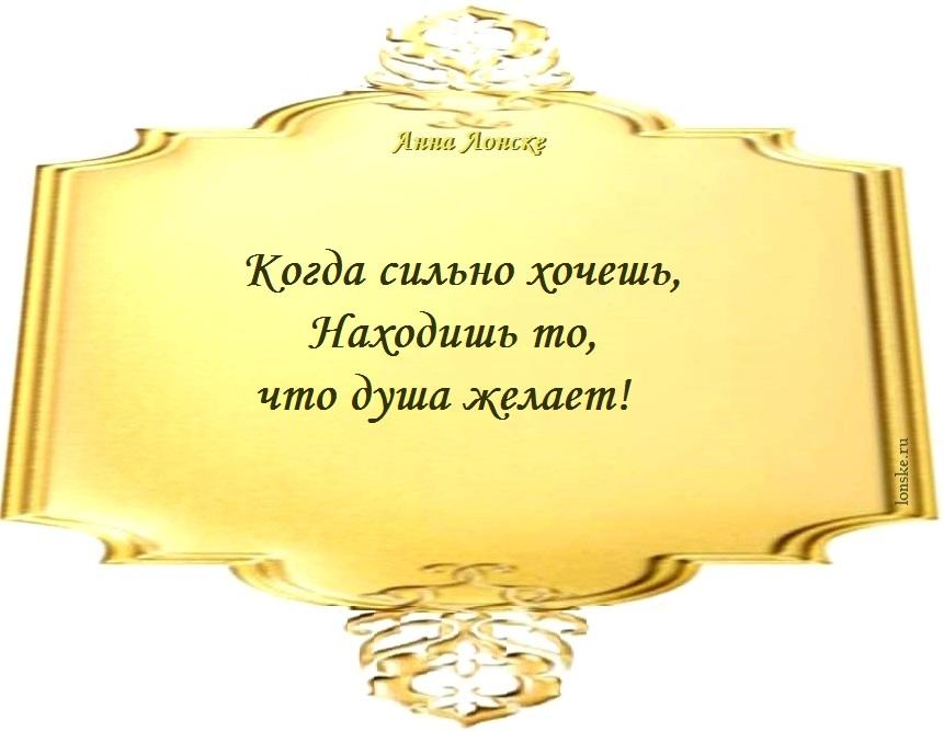 Анна Лонске, мудрые мысли 62