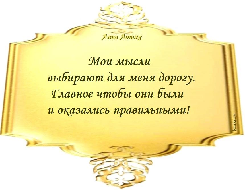 Анна Лонске, мудрые мысли 63