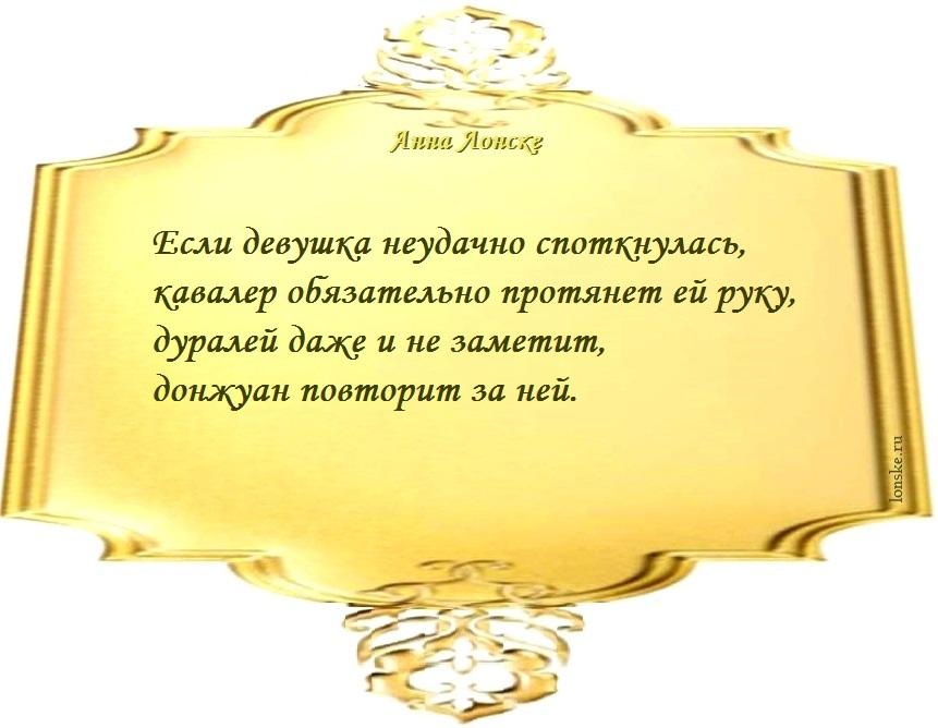 Анна Лонске, мудрые мысли 58