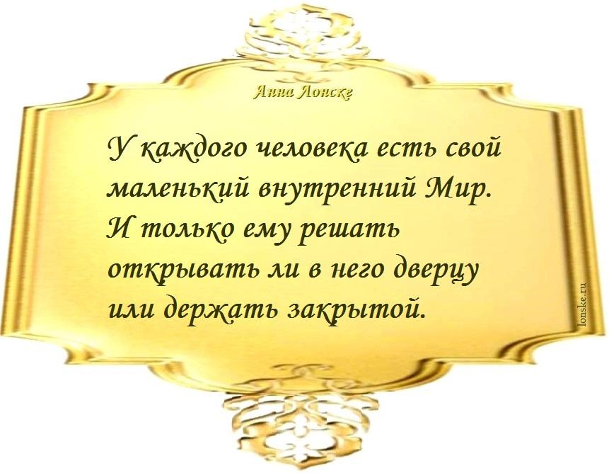 Анна Лонске, мудрые мысли 59