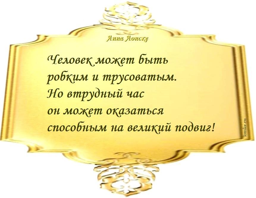 Анна Лонске, мудрые мысли 60