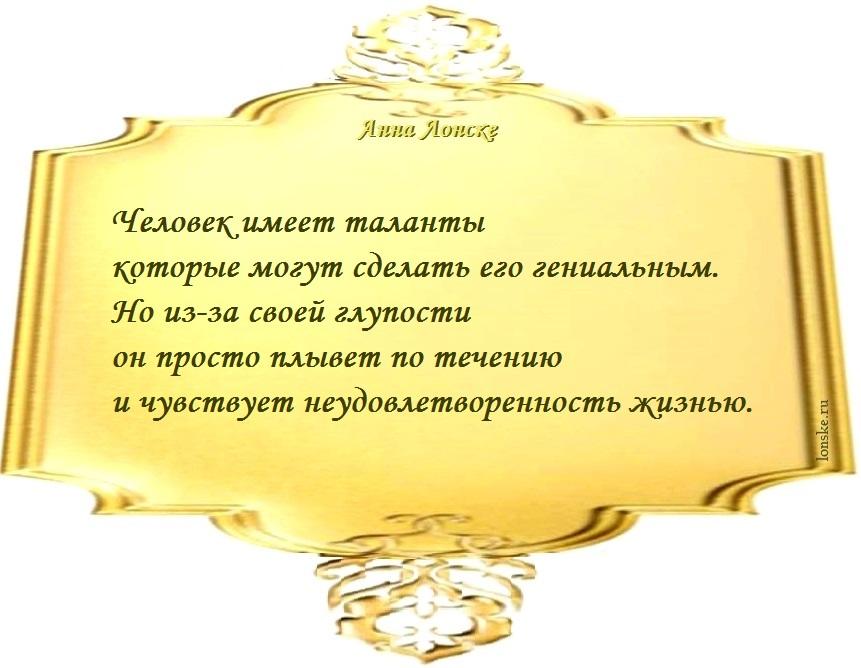 Анна Лонске, мудрые мысли 56
