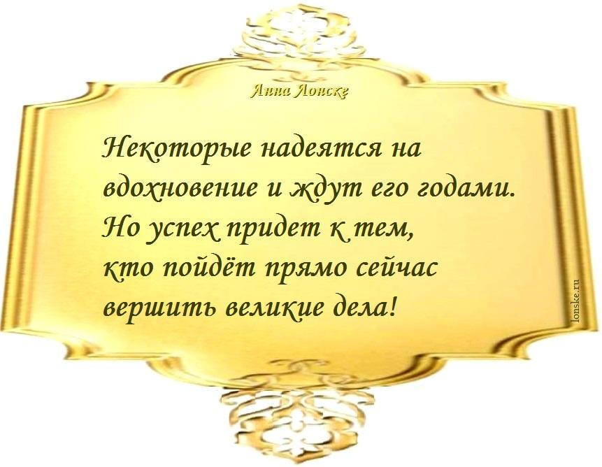 Анна Лонске, мудрые мысли 61