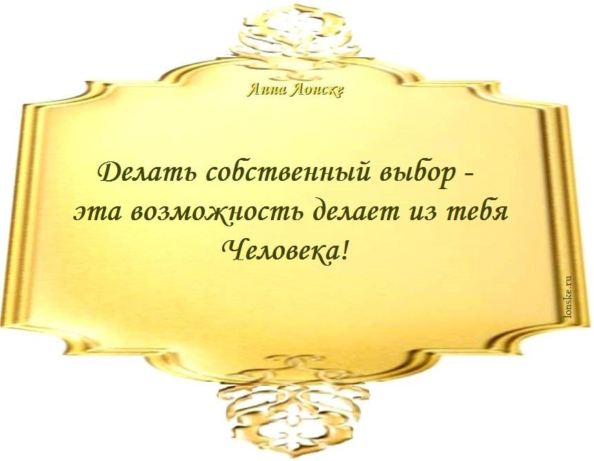 Анна Лонске, мудрые мысли 69
