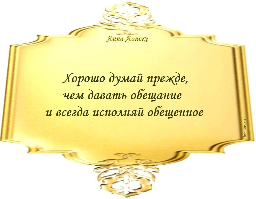 Анна Лонске, мудрые мысли 74