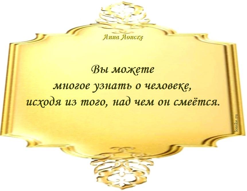 Анна Лонске, мудрые мысли 72