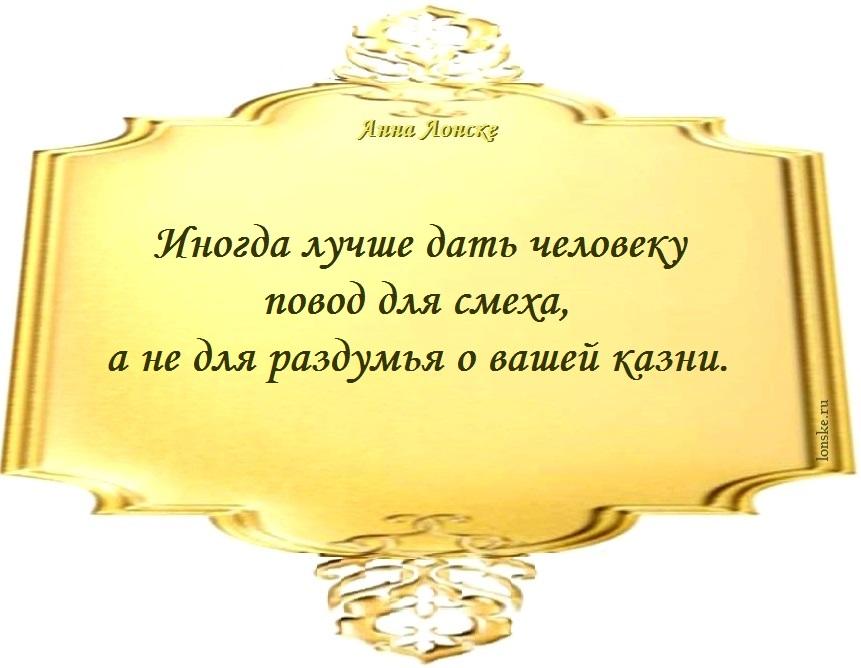 Анна Лонске, мудрые мысли 70