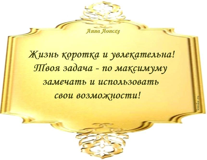 Анна Лонске, мудрые мысли 78