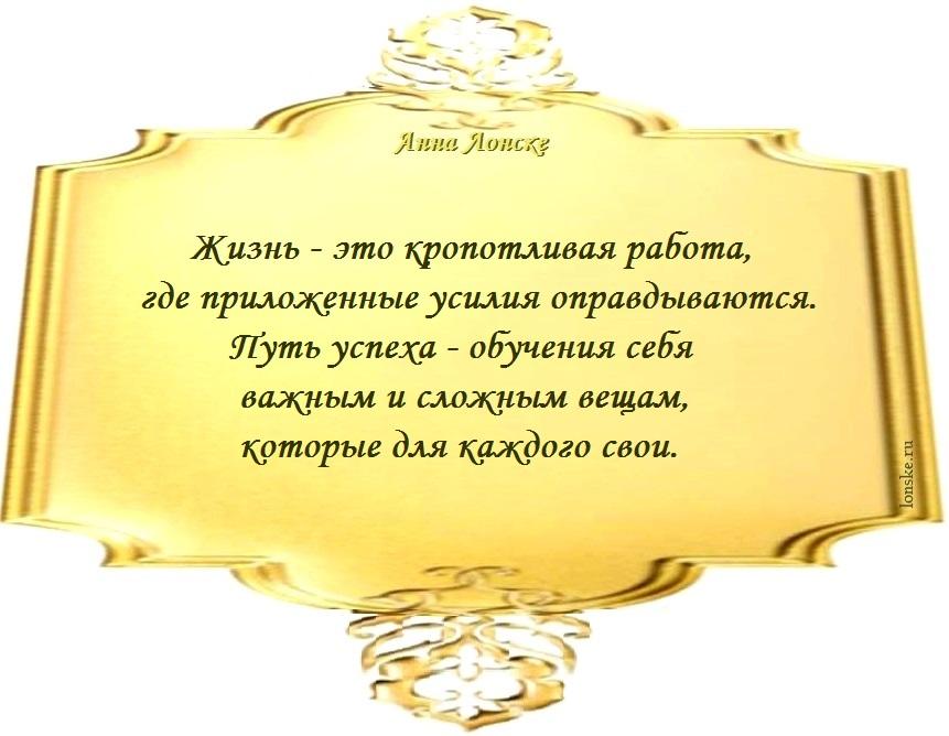 Анна Лонске, мудрые мысли 77