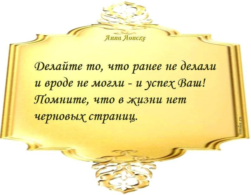 Анна Лонске, мудрые мысли 76