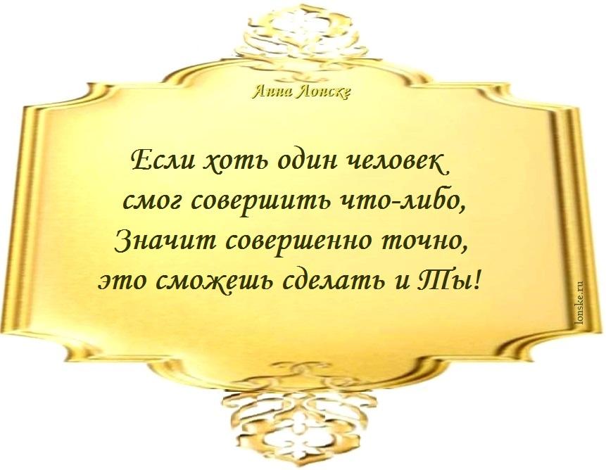 Анна Лонске, мудрые мысли 75