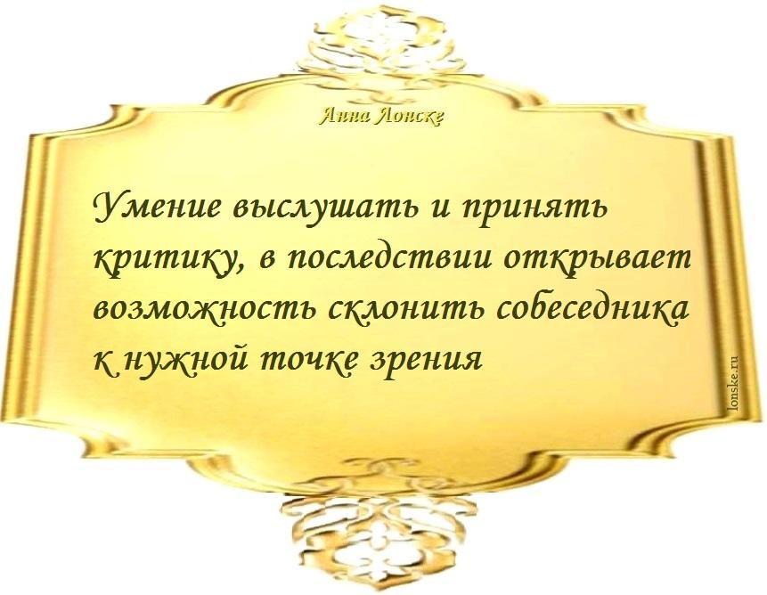 Анна Лонске, мудрые мысли 64
