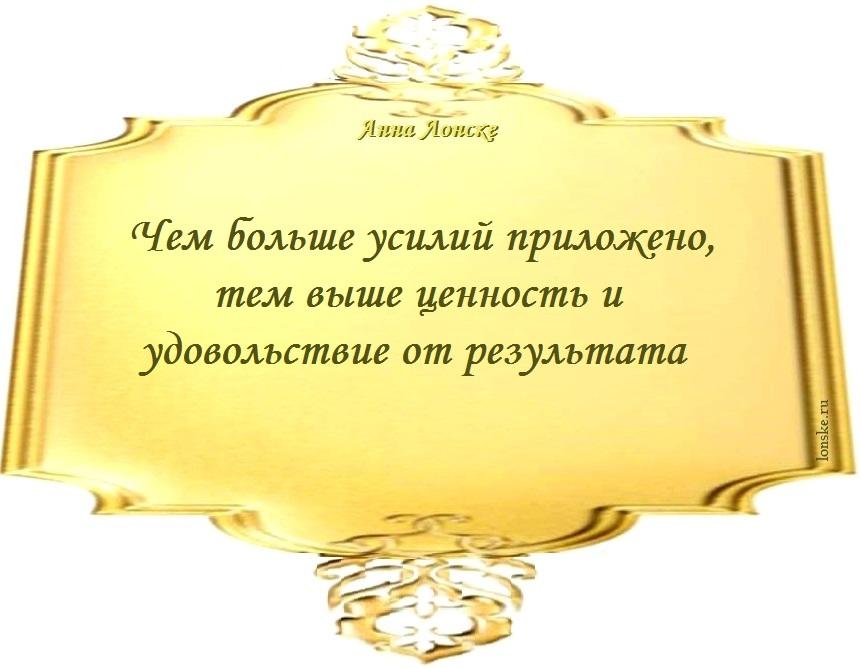 Анна Лонске, мудрые мысли 79