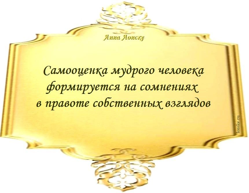 Анна Лонске, мудрые мысли 68