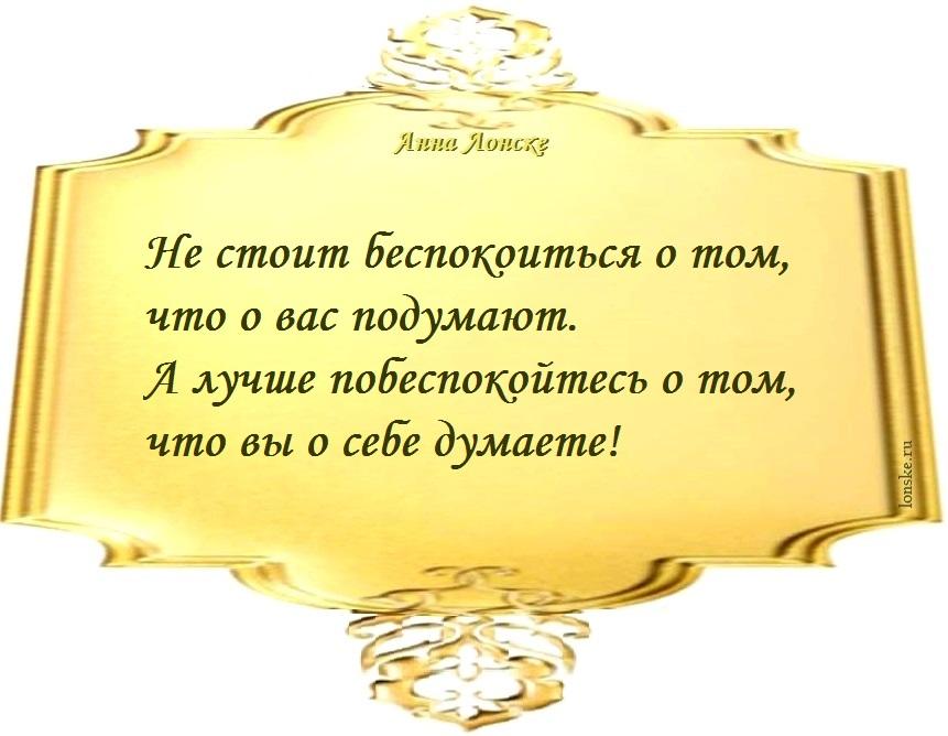 Анна Лонске, мудрые мысли 67