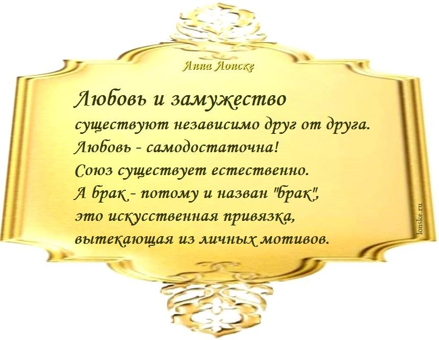 анна лонске, мудрые мысли .