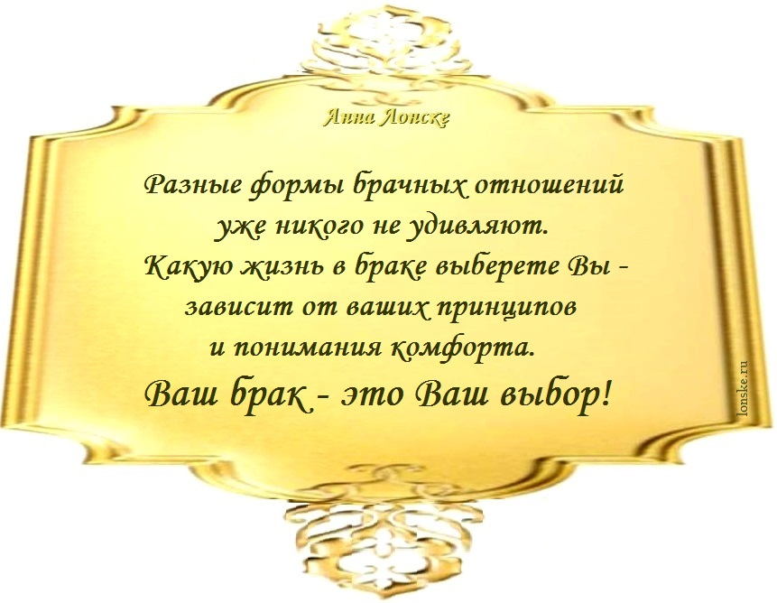 анна лонске, мудрые мысли (2)