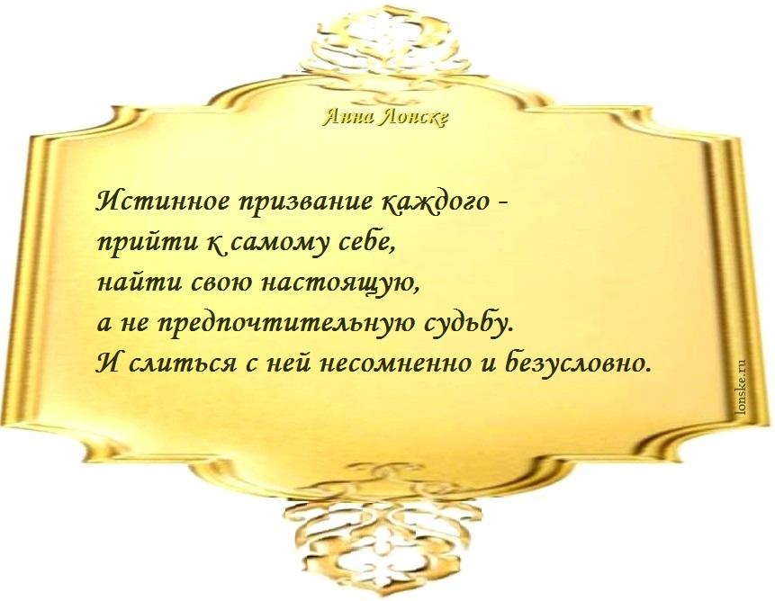 Анна Лонске, мудрые мысли 15